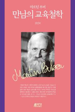 마르틴 부버 만남의 교육철학