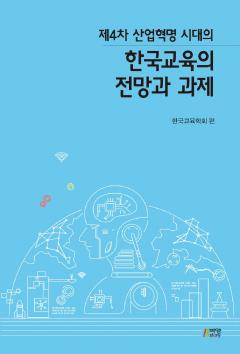 제4차 산업혁명 시대의 한국교육의 전망과 과제