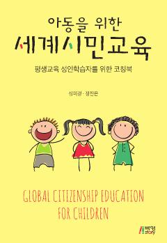 아동을 위한 세계시민교육_평생교육 성인학습자를 위한 코칭북