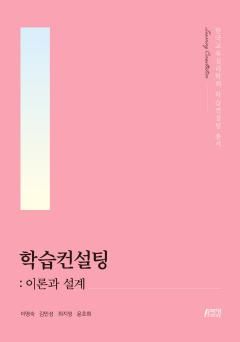 학습컨설팅: 이론과 설계_한국교육심리학회 학습컨설팅 총서