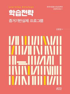 학습전략 <한국아동청소년상담학회 상담학시리즈. 1>