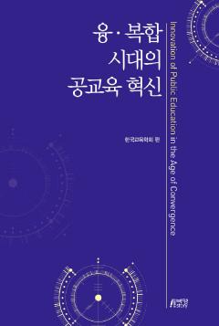융·복합 시대의 공교육 혁신