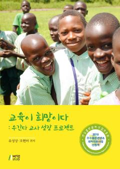 교육이 희망이다: 우간다 교사 성장 프로젝트