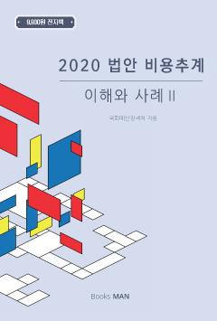 2020 법안 비용추계 이해와 사례Ⅱ