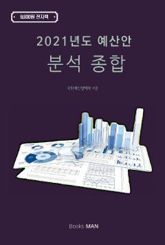 2021년도 예산안 분석 종합