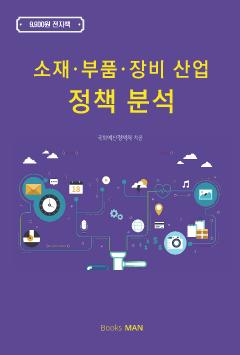 소재.부품.장비 산업 정책 분석