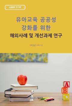 유아교육 공공성 강화를 위한 해외사례 및 개선과제 연구