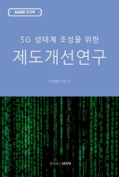 5G 생태계 조성을 위한 제도개선연구
