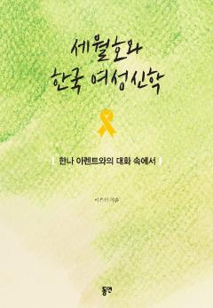세월호와 한국 여성신학