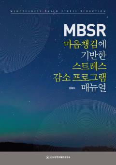 마음챙김에 기반한 스트레스 감소 프로그램 (MBSR) 매뉴얼