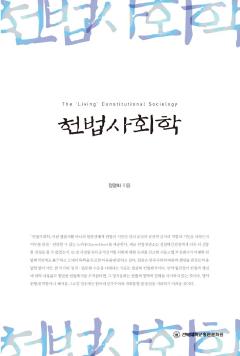 헌법사회학