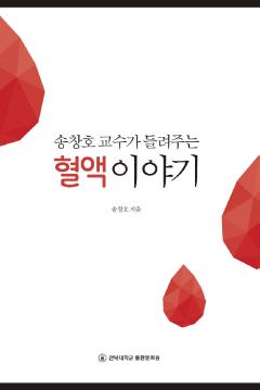 혈액 이야기