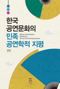 한국 공연문화의 민족공연학적 지평