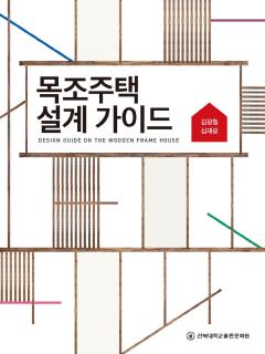 목조주택 설계가이드