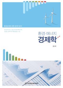 환경·에너지 경제학