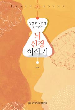 송창호 교수가 들려주는 뇌·신경이야기