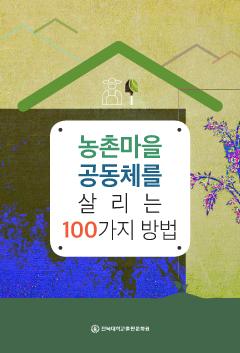 농촌마을 공동체를 살리는 100가지 방법