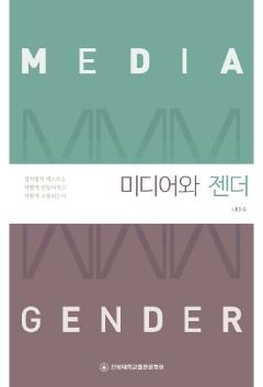 미디어와 젠더