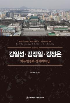 김일성·김정일·김정은: 백두혈통과 정치리더십