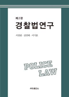 경찰법연구(제2판)