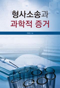 형사소송과 과학적 증거