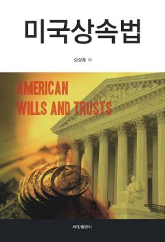 미국상속법