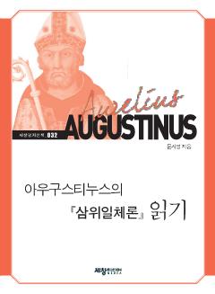 아우구스티누스의 『삼위일체론』 읽기