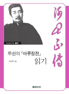 루쉰의 『아큐정전』 읽기