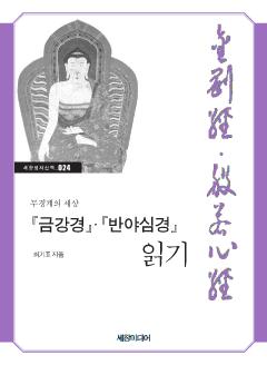 『금강경』·『반야심경』 읽기