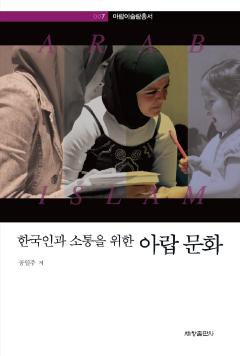 한국인과 소통을 위한 아랍문화