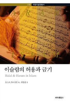 이슬람의 허용과 금기