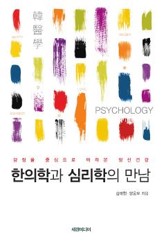 한의학과 심리학의 만남