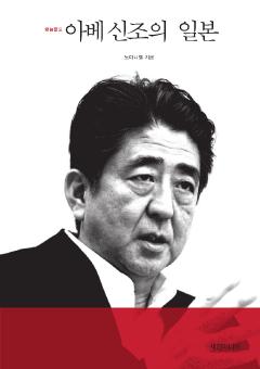 아베 신조의 일본