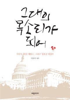 그대의 목소리가 되어