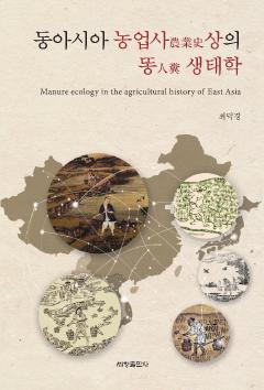 동아시아 농업사상의 똥 생태학