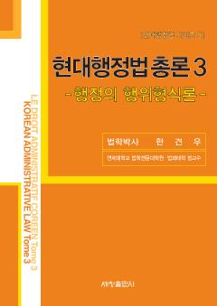 현대행정법 총론3