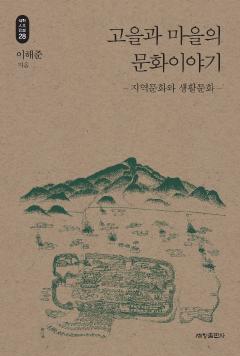 고을과 마을의 문화이야기_석학인문강좌. 28