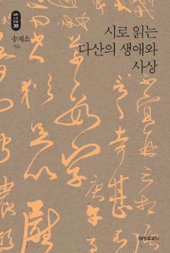 시로 읽는 다산의 생애와 사상_석학인문강좌. 38