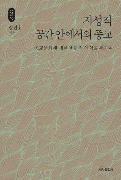 지성적 공간 안에서의 종교_석학인문강좌. 40