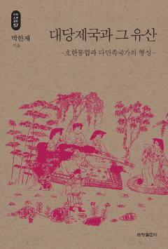 대당제국과 그 유산_석학인문강좌. 57