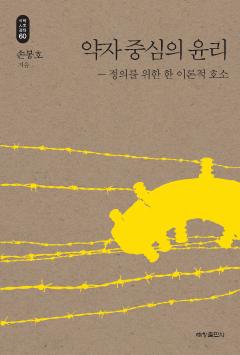 약자 중심의 윤리_석학인문강좌. 60