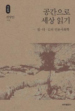 공간으로 세상 읽기_석학인문강좌. 75