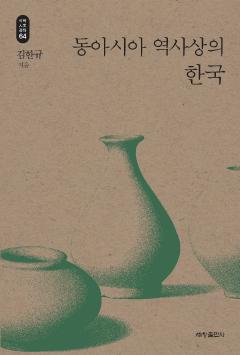 동아시아 역사상의 한국_석학인문강좌. 64