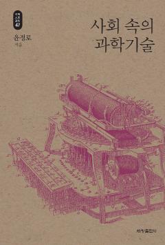 사회 속의 과학기술_석학인문강좌. 47
