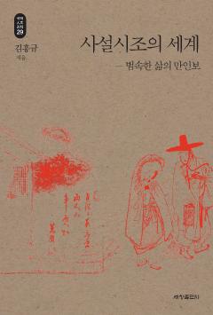 사설시조의 세계_석학인문강좌. 29