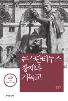콘스탄티누스 황제와 기독교_석학인문강좌. 54