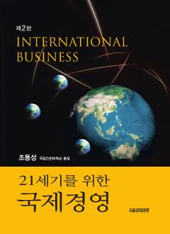 21세기를 위한 국제경영 <제2판>