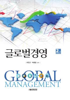 글로벌 경영 <제2판>