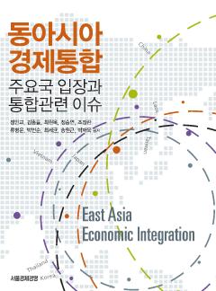 동아시아 경제통합_주요국 입장과 통합관련 이슈