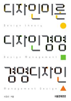 디자인이론, 디자인경영, 경영디자인